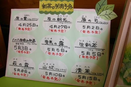 新茶の発売予定.jpg