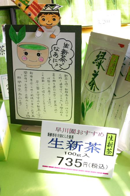 生新茶.jpg